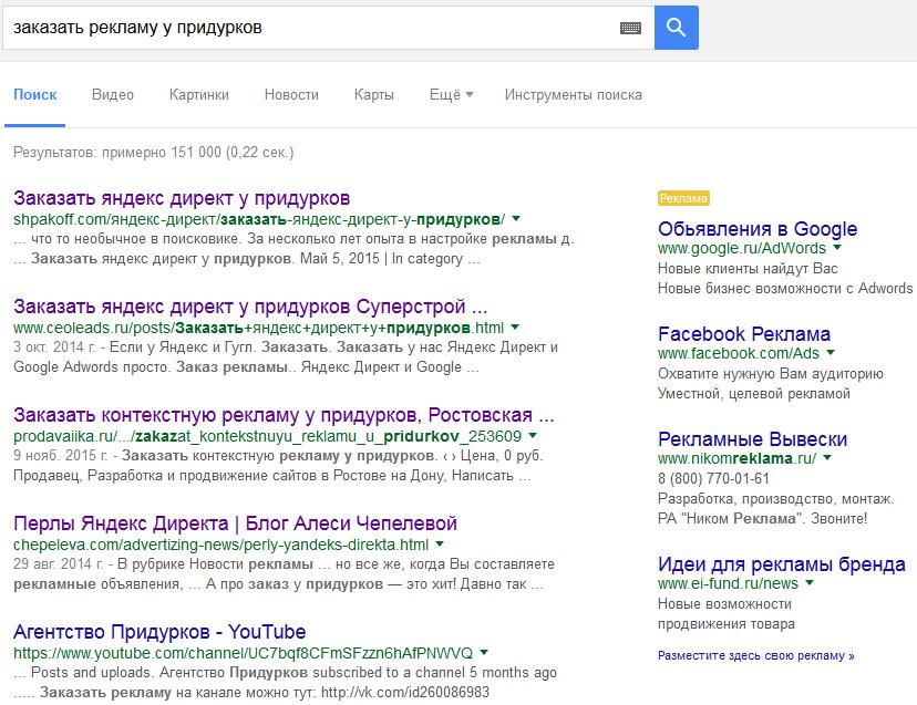 Заказать яндекс директ у дебилов создание сайта реклама